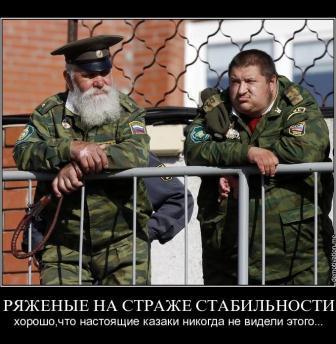 Современные казаки