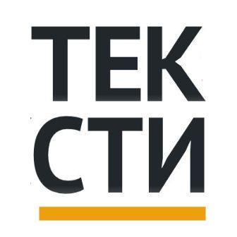 Тексты лого