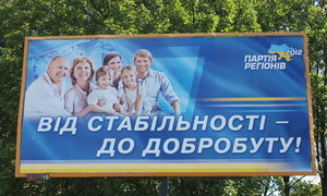 Билборд Партии регионов