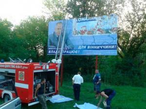 Пожарные в Виннице клеят билборды