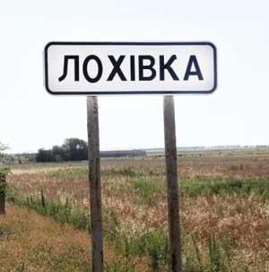 Крым Лоховка