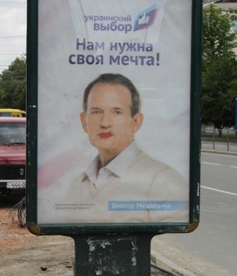 Реклама движения Украинский выбор