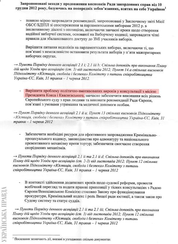 Список требований для Украины от Евросоюза