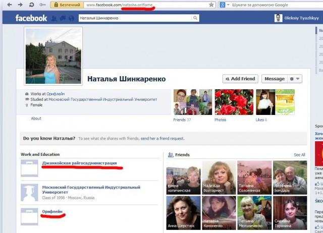 Наталья Шинкаренко