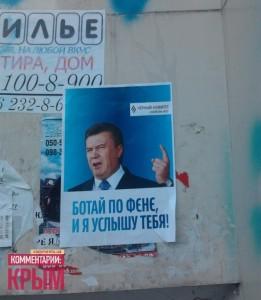 Янукович ялта