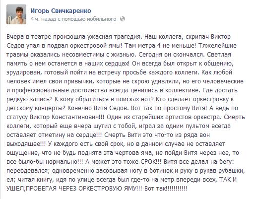 Игорь Свичкаренко