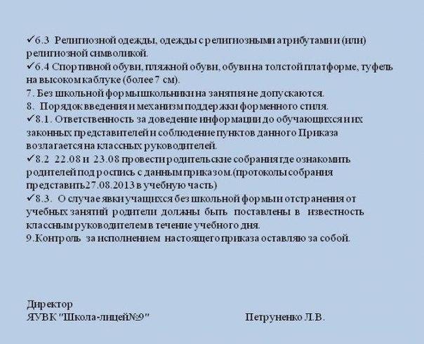 приказ 2