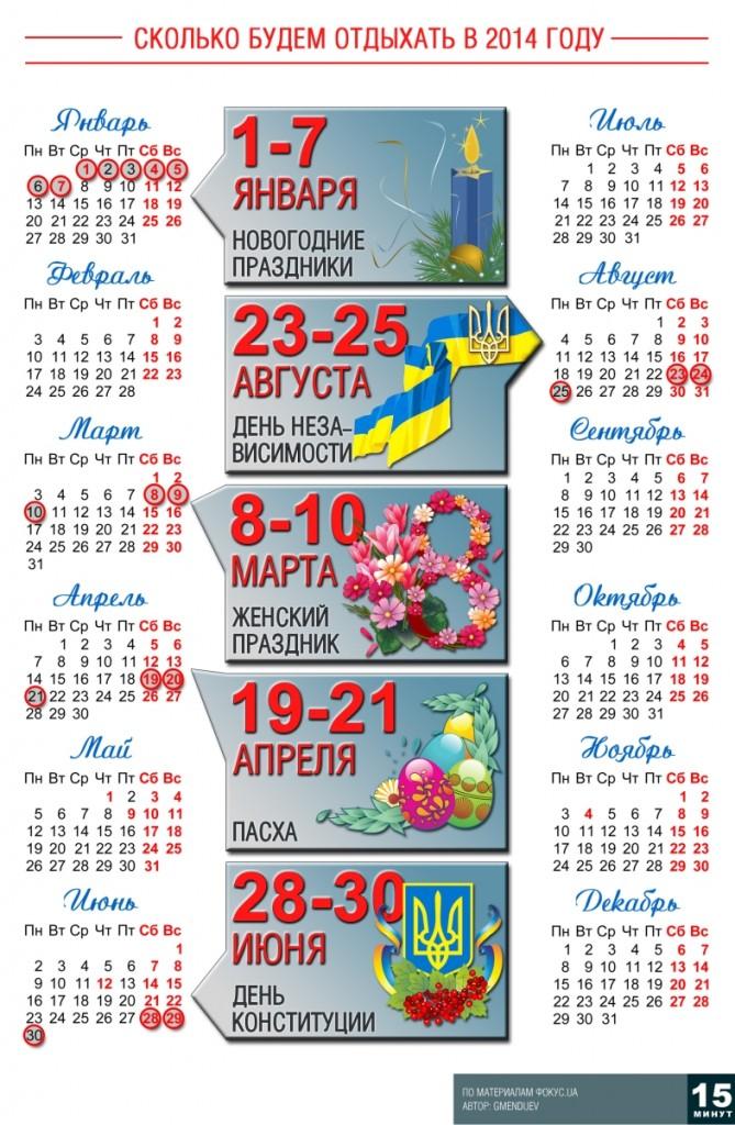 Праздники на 2014 год