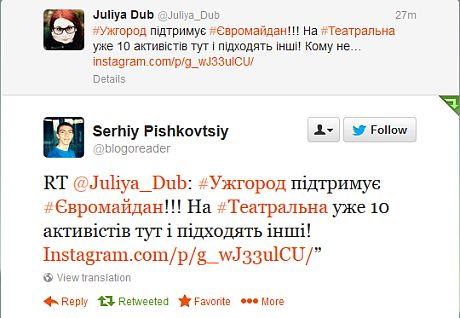 Ужгород твиттер